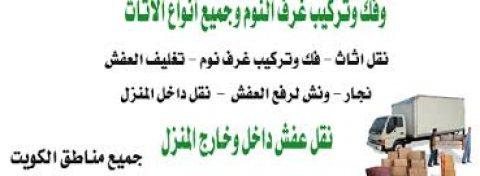 نقل عفش بمصداقية وامانة 65007377 في جميع مناطق الكويت # فك نقل تركيب