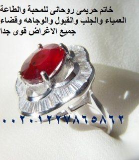 الخاتم الروحاني للجلب والمحبة وللوجاهة  00201227865862