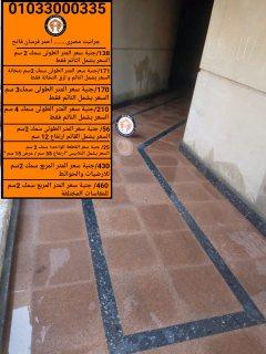 شركات الرخام في مصر | اسعار الرخام والجرانيت | تصدير الرخام والجرانيت