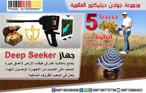 ديب سيكر - Deep Seeker جهاز كشف الذهب والكنوز والمعادن