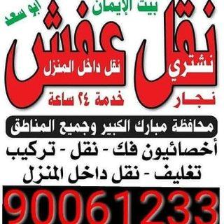 ارقام شركات نقل عفش بالكويت 90061233 عندما يحتاج الناس الي نقل عفش