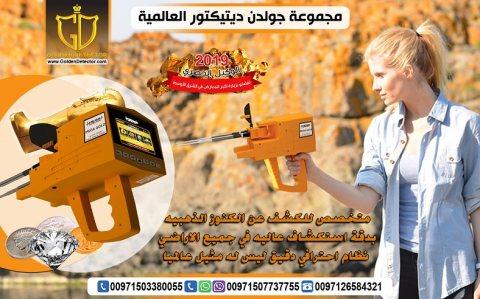 جهاز ميغا جولد Mega Gold | للطلب والشراء بأفضل سعر