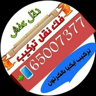 نقل عفش 65007377 نقل عفش الكويت - نقل عفش كويت 777 - نقل عفش الجهراء 65007377