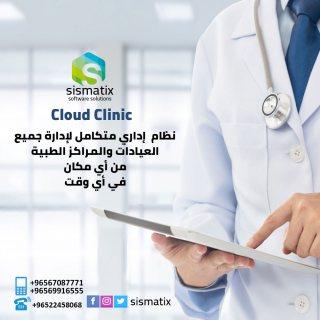 أشهر برنامج إدارة عيادات في الكويت   cloud clinic   0096567087771