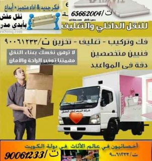 نقل عفش الكويت 90061233 أحد الخدمات الهامة التي تقدمها شركة ...