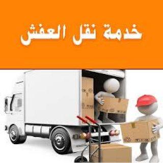 نقل عفــــش ((66645759)) جميع مناطق الكويت