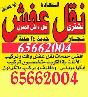 نقل عفش 65662004 نقل عفش الكويت 65662004نقل اثاث الكويت 65662004