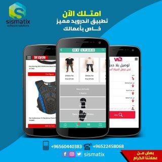 برمجة تطبيقات اندرويد | افضل شركة في تطبيقات الهواتف الذكية - 0096560440383
