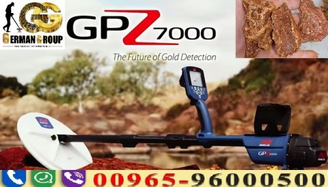 اجهزة gpz7000 لتنقيب المعادن والبحث عن الذهب