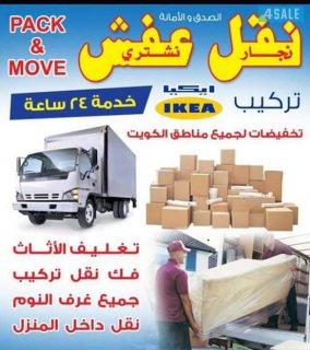 نقل عفش بالكويت - 65007374 نقل عفش بارخص الاسعار الممكنه