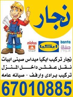 نجار الكويت ايكيا 67010885 تركيب ايكيا ميداس ابيات