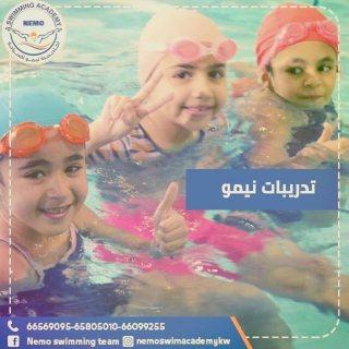 افضل اكاديمية سباحة بالكويت | اكاديمية نيمو - 65805010