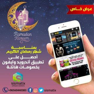 شركة تصميم تطبيقات | عروض رمضان على تصميم التطبيقات - 0096560440383