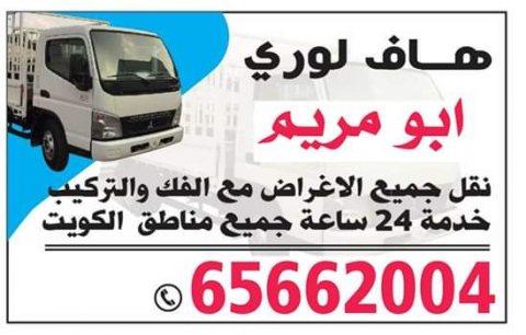 نقل عفش الكويت 65662004 -  نقل عفش بارخص الاسعار الممكنه