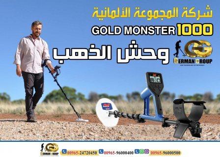 اجهزة وحش الذهب 1000 لتتمكن من كشف الذهب