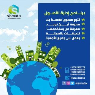 برنامج إدارة الأصول | أقوى البرامج العقارية في الكويت - 0096567087771