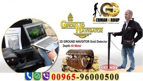 اجهزة جراوند نافيجيتور الاستكشافية لكشف الذهب