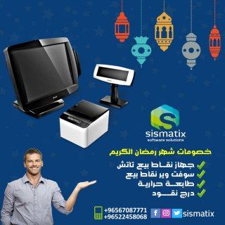 تخفيضات على افضل أجهزة نقاط البيع | سيسماتكس - 0096567087771
