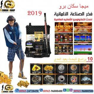 اجهزة كشف الذهب فى الكويت جهاز mega scan pro