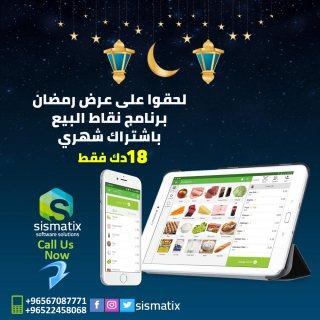برنامج نقاط البيع | عروض رمضان | 0096567087771