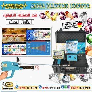 اجهزة كشف الكنوز فى الكويت ميجا دايموند لوكيتور