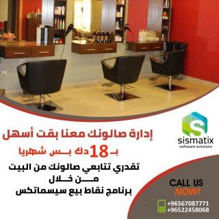 برنامج إدارة الصالونات في الكويت بـ 18 دينار بس | 0096567087771