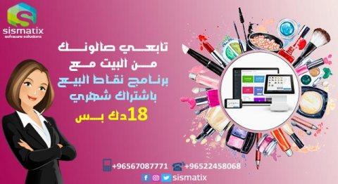 برنامج نقاط بيع بـ 18 دينار | برنامج ادارة صالونات| 0096567087771