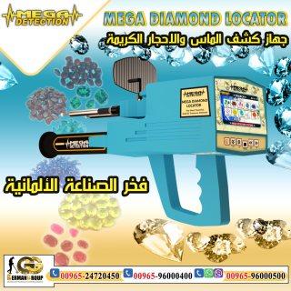 اجهزة كشف الكنوز | ميجا دايموند لوكيتور 2019 | الكويت