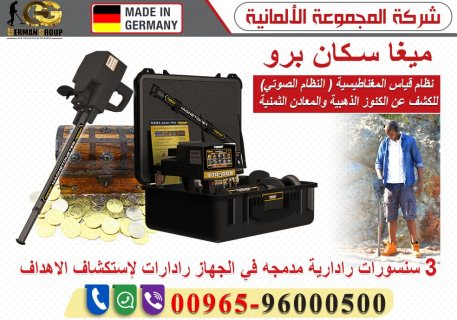 اجهزة كشف الذهب MEGA SCAN PRO فى الكويت