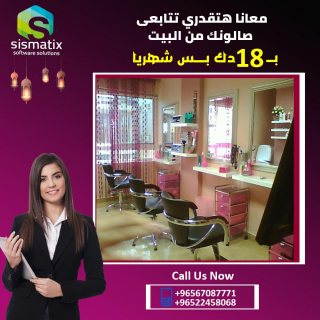برنامج ادارة صالونات بـ 18 دينار | برنامج نقاط بيع | 0096567087771