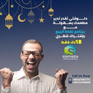 افضل برنامج نقاط البيع بـ 18 دينار فقط | 0096567087771