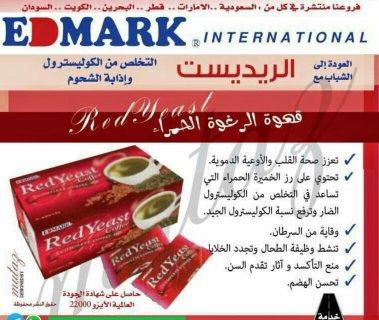 362db06c1 قهوة red yeast الخميرة الحمراء للتخلص من الكوليسترول الضار 00971588559098