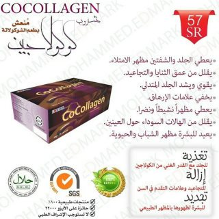 c63c2823d مشروب الكولاجين السّحري لامتلا الخدود و نضارة البشرة ادمارك 00971588559098