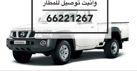 وانيت توصيل المطار66221267 وانيت توصيل ونقل اغراض بالكويت 24ساعه66221267