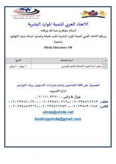 دبلوم ادارة الجودة الشاملة والتميز المؤسسي باعتماد بريطاني UHRDA EDUCATION