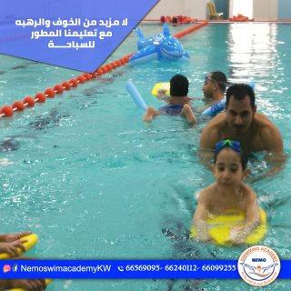 افضل تعليم سباحة للاطفال في الكويت | اكاديمية نيمو – 66569095