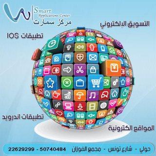 مركز التطبيقات الذكية لتصميم وادارة المواقع