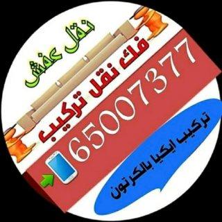 شركة نقل عفش المهبوله 65007377 الكويت