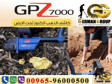 اجهزة كشف الذهب الخام gpz7000 التنقيب فى الكويت