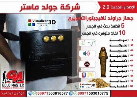 اجهزة كشف الذهب فى الكويت   جهاز جراوند نافيجيتور