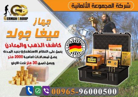اجهزة كشف الذهب فى الكويت   ميجا جولد   الالمانى 2019