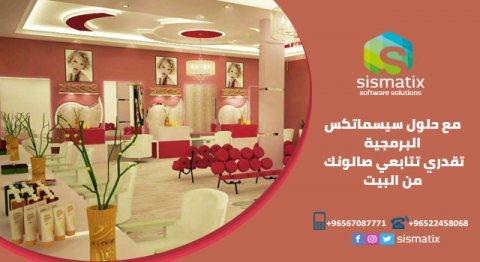 فضل برنامج إدارة الصالونات في الكويت بافضل الاسعار  | 0096567087771