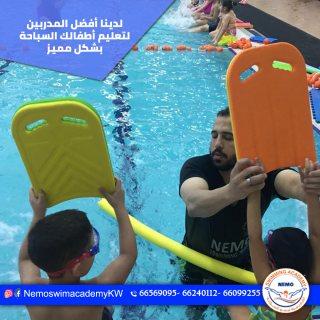 أكاديمية سباحة في الكويت   اكاديمية نيمو - 66099255