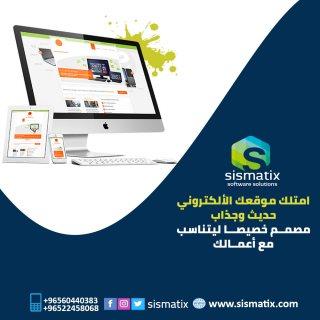 تصميم مواقع الكترونية في الكويت بافضل الاسعار  - 0096560440383
