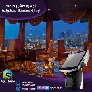 افضل اجهزة كاشير في الكويت    0096567087771