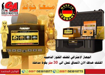 mega gold 2019 جهاز كشف الذهب فى الكويت