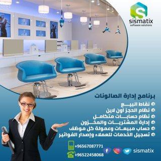 برنامج ادارة صالونات | برنامج نقاط بيع | 0096567087771