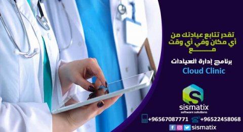 برنامج إدارة عيادات في الكويت   cloud clinic   0096567087771