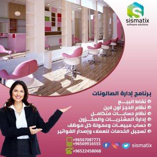 برنامج إدارة الصالونات في الكويت بافضل الاسعار  | 0096567087771