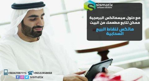 افضل واسهل نظام نقاط بيع سحابي باشتراك شهري  | 0096567087771